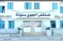 المستشفى الجهوي سليانة