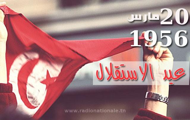 عيد الاستقلال