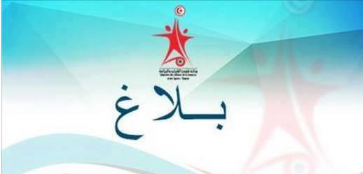 بلاغ وزارة الشباب