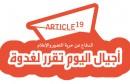 المادة-19
