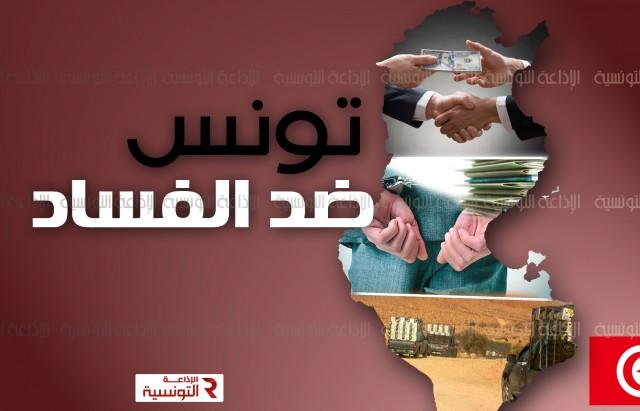 arestation    corruption  فساد