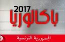 باكاالوريا تونس