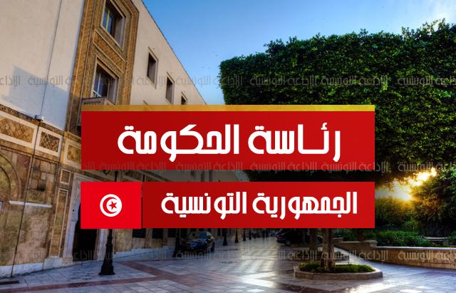 hkouma  gouvernement Tunisien kasbah elkasbah  رئاسة الحكومة  القصبة