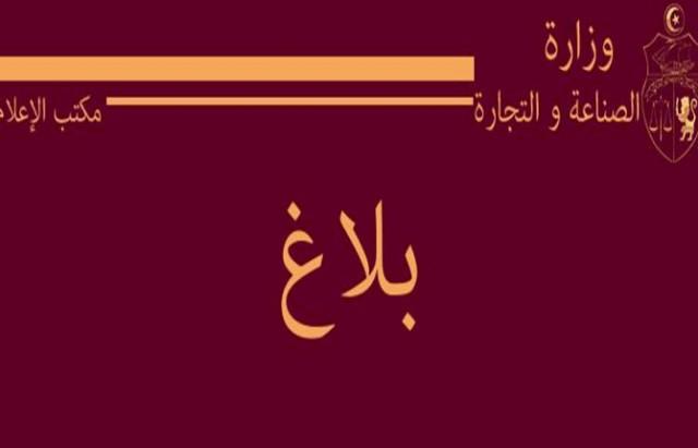 وزارة التجارة تمدد أجال قبول مطالب الاعتراف بالمعارض والتظاهرات لسنة 2021 الى غاية 31 ماي 2020 الإذاعة التونسية