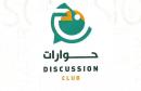 discussion club