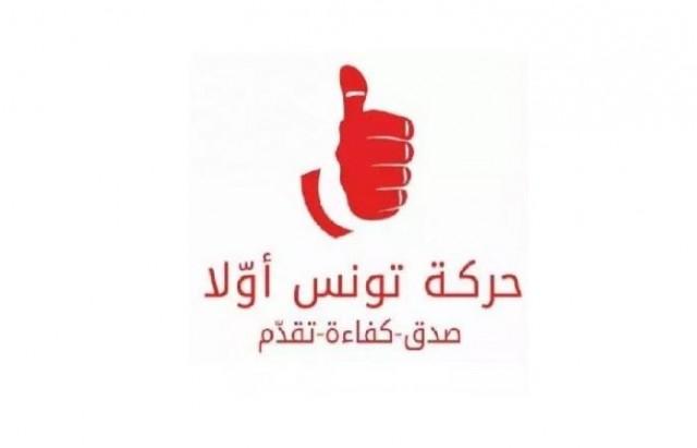 حركة تونس اولا