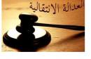عدالة انتقالية