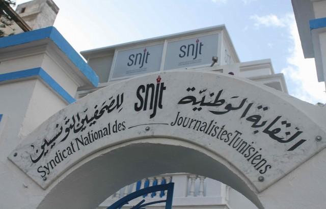 نقابة-الصحفيين
