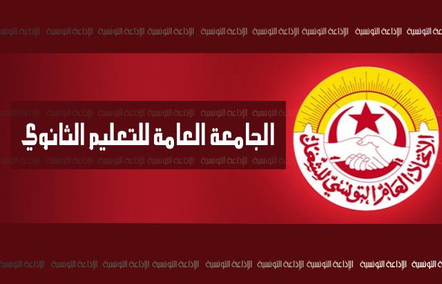 الجامعة العامة للتعليم الثانوي ugtt education