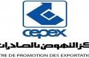 مركز النهوض بالصادرات الشركات التونسية