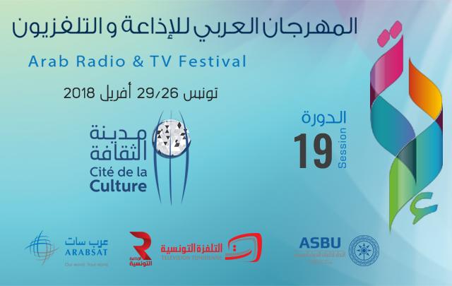asbu festival 2018