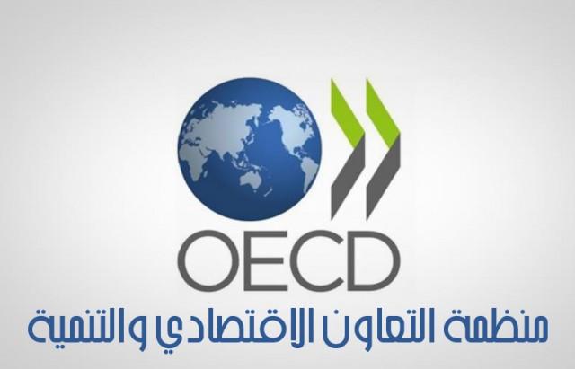 منظمة التعاون الاقتصادي والتنمية