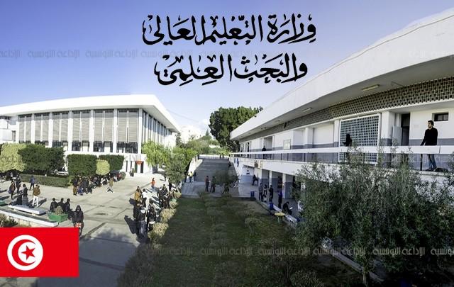 التعليم العالي والبحث العلمي جامعة faculté
