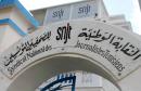 النقابة الوطنية للصحفيين التونسيين  نقابة الصحفيين