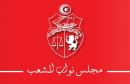 مجلس نواب تونس