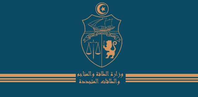 وزارة الطاقة والمناجم
