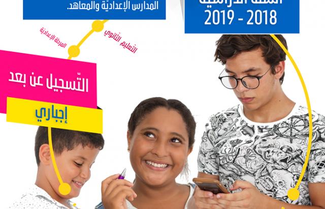 وزارة التربية _ التسجيل عن بعد خدمة جديدة لتلاميذ المدارس الاعدادية والمعاهد