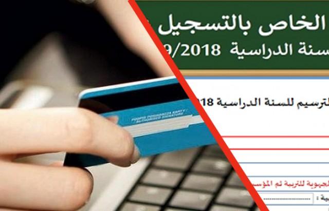 _education_التسجيل-عن-بعد