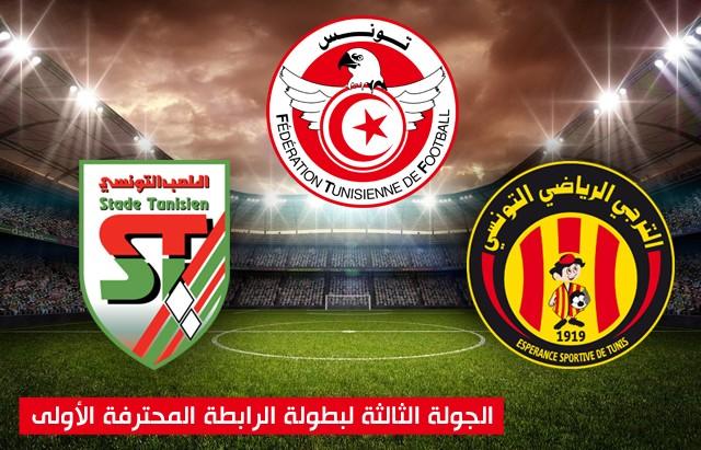 الجولة الثالثة لبطولة الرابطة المحترفة الأولى الترجي الملعب التونسي