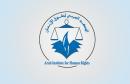 المعهد العربي لحقوق الإنسان