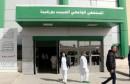 مستشفى الجامعي الحبيب بورقيبة بصفاقس