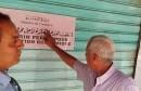 وزارة التجارة غلق عدد من المحلات التجارية في قطاع الخضر و الغلال