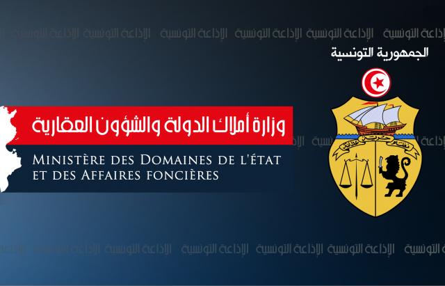 Ministère-des-Domaines-de-l'état-et-des-Affaires-foncières-وزارة أملاك الدولة والشؤون العقارية-