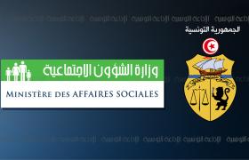 ministere-DES-AFFAIRES-SOCIALES وزارة الشؤون الاجتماعية