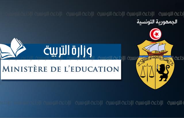 ministere-education وزارة التربية