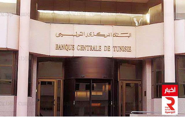 bct banque central  البنك المركزي