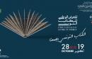 الدورة الاولى للمعرض الوطني للكتاب التونسي