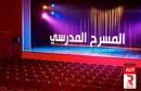 المسرح المدرسي