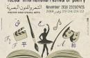 مهرجان الشعر بتوزر