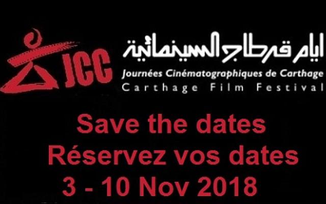 أيام قرطاج السينمائية: أكثر من 200 فيلم من 47 بلدا
