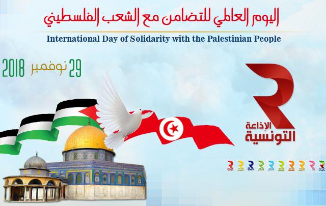 الاذاعة التونسية في اليوم العالمي للتضامن مع الشعب الفلسطيني برمحة ثرية واستضافات خاصة في مختلف الاذاعات لمواكبة الحدث