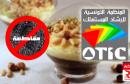المنظمة التونسية لارشاد المستهلك تدعو إلى مقاطعة مادة الزقوقو وضرب شبكات الإحتكار 