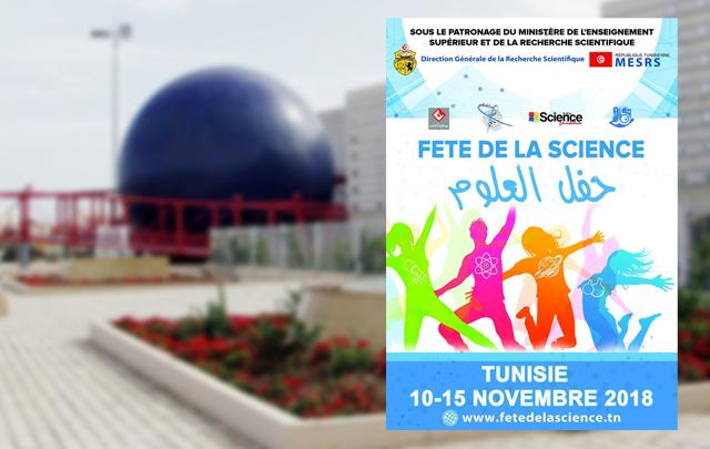 مدينة العلوم بتونس كامل يوم السبت 10 نوفمبر الجاري، تظاهرة علمية كبرى مفتوحة مجانا