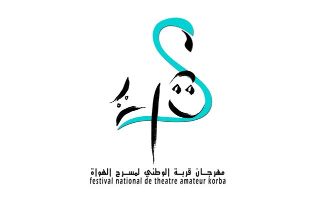 مهرجان قربة الوطني لمسرح الهواة