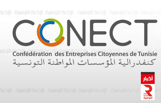 connect_tunisie