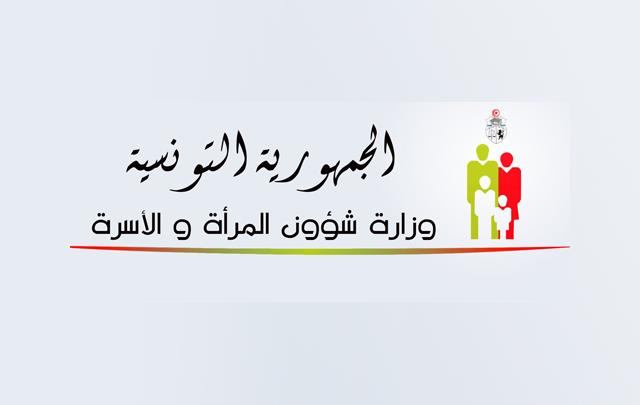 ministere-femmes-tunisie
