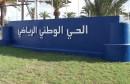 الحي الرياضي للشباب بالمنزه