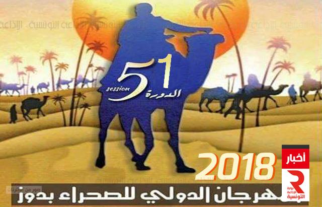 المهرجان الدولي للصحراء بدوز 2018