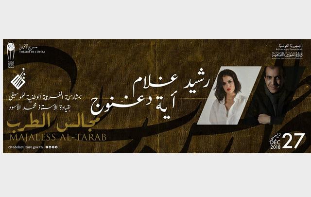 تأجيل عرض الفنان المغربي رشيد غلام والتونسية آية دغنوج إلى يوم 7 فيفري المقبل