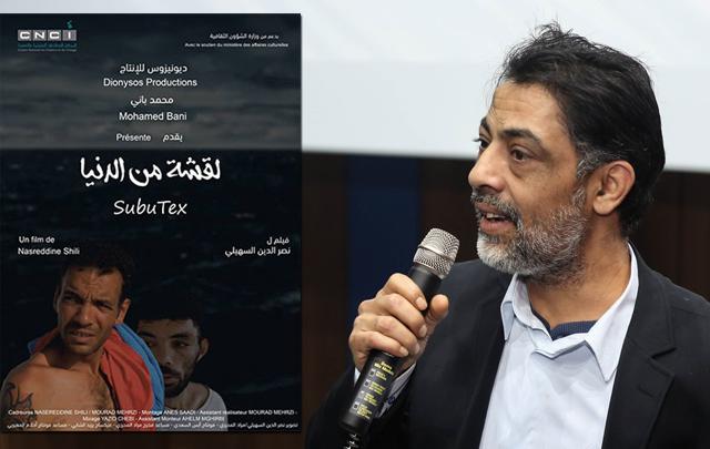 فيلم لقشة من الدنيا لنصر الدين السهيلي