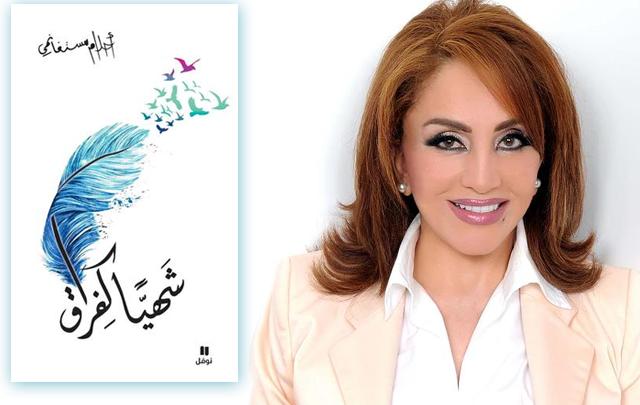كتاب أحلام مستغانمي الجديد.. شهيا كالفراق