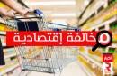 مخالفة إقتصادية commerce fraude infraction