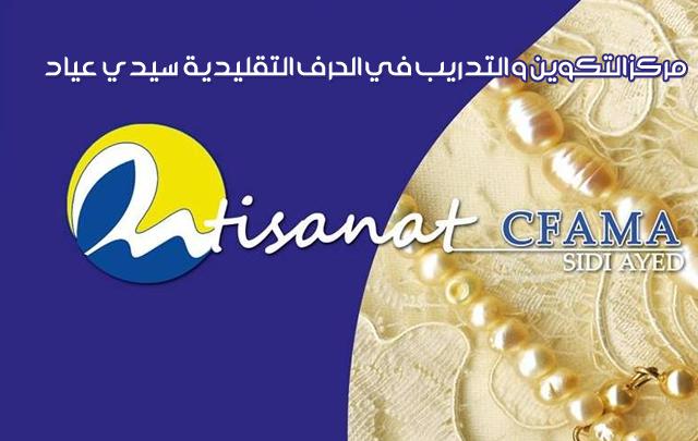 مركز التكوين والتدريب في الحرف التقليدية سيدي عياد
