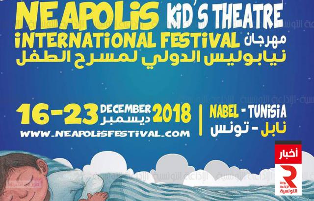 مهرجان نيابوليس neapolis__