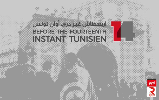 أربعطاش غير درج، أوان تونس