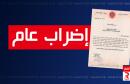 اتحاد الكتاب التونسيين يصدر برقية مساندة للاتحاد العام التونسي للشغل